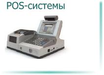 POS-системы,POS-терминалы